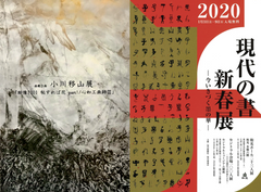 New Year Exhibitions (Pure Shodo's Artists)