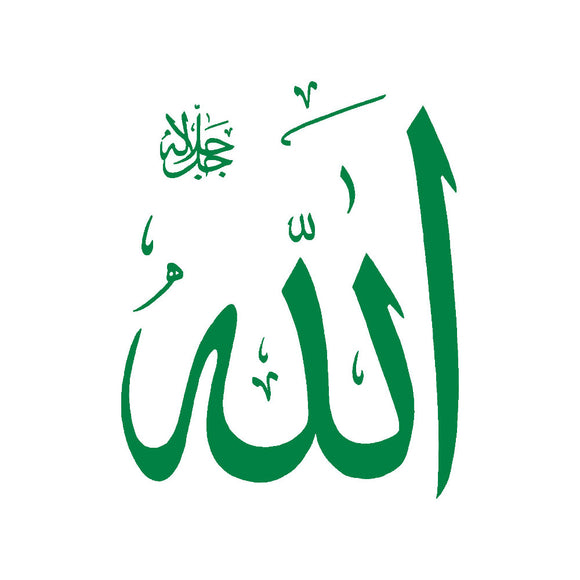 Allah's Glory Flag