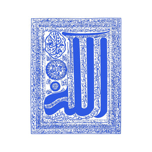 Allah Prayer Flag
