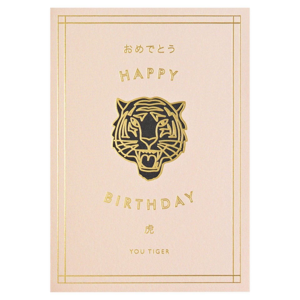À L'aise Happy Birthday Tiger Card