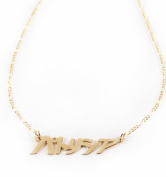 Custom Japanese Nameplate Necklace 14K Gold