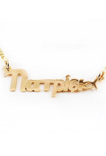 Custom Greek Nameplate Necklace 14K Gold