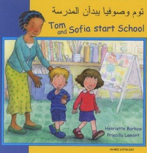 Tom and Sofia Start School (Arabic and English)