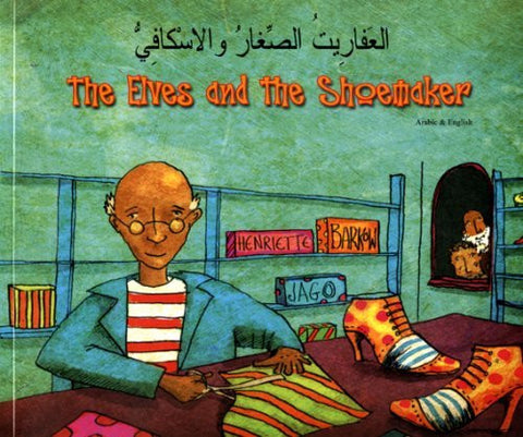 The Elves and the Shoemaker (Arabic and English)