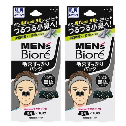 Mens Biore Pore Nose Pack Black - 10 packs - 2pcs - Harajuku Culture Japan - Beauty Products Store