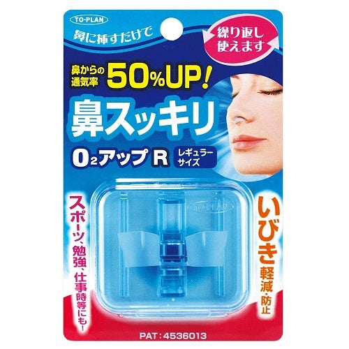 Breeze Light Tokyo Kikaku Nasal Cavity Extension - Standars Size O2 UP - Harajuku Culture Japan - Beauty Products Store