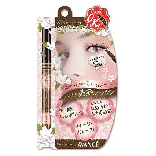Avance Joli et Joli et Creamy Eyeliner Pencil - Brown - Harajuku Culture Japan - Japanease Products Store Beauty and Stationery