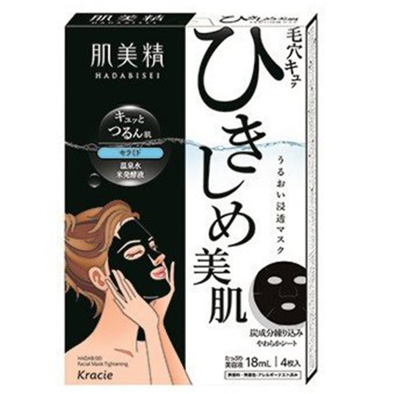 Kracie Hadabisei Face Mask - Moisture Enriching -4pcs - Harajuku Culture Japan - Japanease Products Store Beauty and Stationery