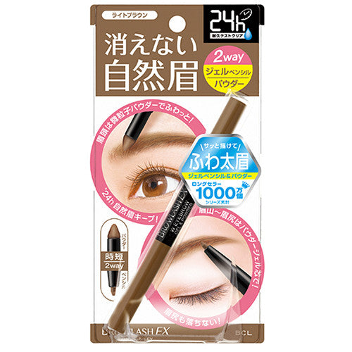 Brow Lash EX Water Strong W Eyebrow (Gel Pencil & Powder) Light Brown - Harajuku Culture Japan - Beauty Products Store
