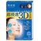 Kracie Hadabisei 3D Face Mask - Aging Care Whitening