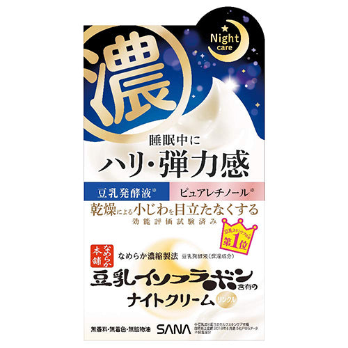 Sana Nameraka Honpo Soy Milk Isoflavone Wrinkle Night Cream N - 50g