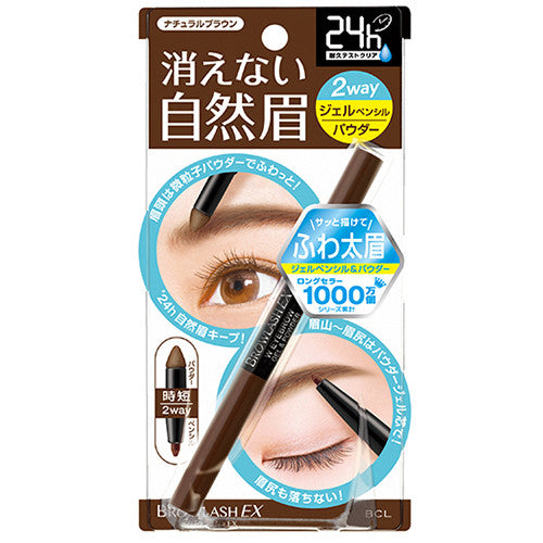 Brow Lash EX Water Strong W Eyebrow (Gel Pencil & Powder) Natural Brown - Harajuku Culture Japan - Beauty Products Store