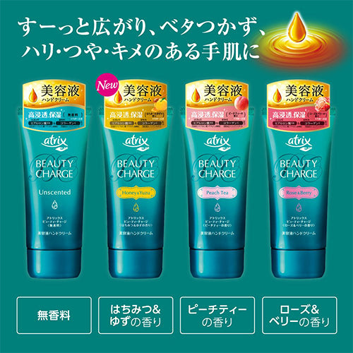 Kao Atrix Beauty Charge Hand Cream 80g -  Honey Yuzu - Harajuku Culture Japan - Japanease Products Store Beauty and Stationery