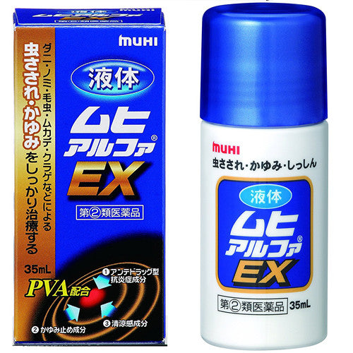 Muhi Alpha EX Anti-Itch Medication Liquid - Harajuku Culture Japan - Beauty Products Store