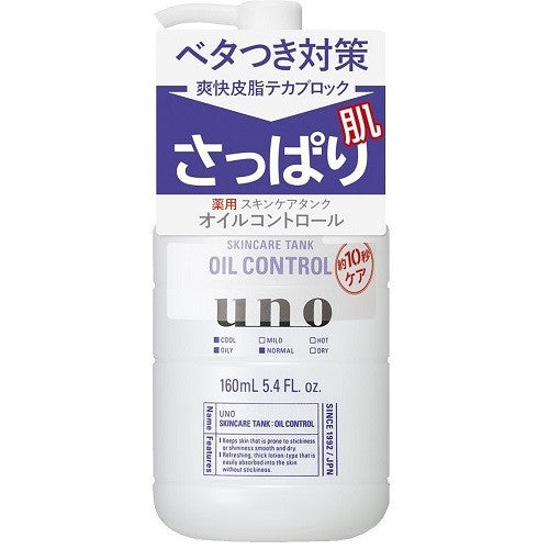 Shiseido UNO Face Skin Care Tank 160ml  Clear - Harajuku Culture Japan - Beauty Products Store