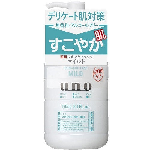 Shiseido UNO Face Skin Care Tank 160ml  Mild - Harajuku Culture Japan - Beauty Products Store