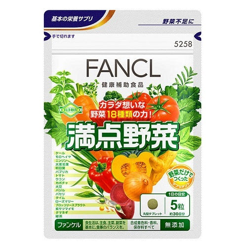 Fancl Supplement Perfect Vegetables 30 days 150 grain