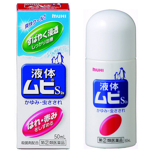 Muhi Anti-Itch Medication Liquid - Harajuku Culture Japan - Beauty Products Store