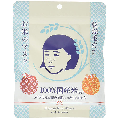 Ishizawa Keana Baking Soda Rice Japan Face Mask - 10pcs