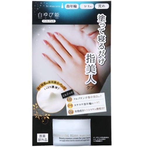 Liberta Himecoto Shiro Yubi Hime Nigh Pack (Beauty Essence Cream For Your Hands) - Harajuku Culture Japan - Beauty Products Store