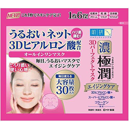 Hadalabo Gokujun 3D Perfect Face Mask - 30pcs (375ml)