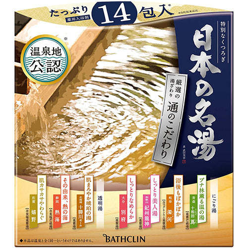 Bathclin Japanese Famous Hot Water Bath Salts - 30g x 14packets - Harajuku Culture Japan - Beauty Products Store