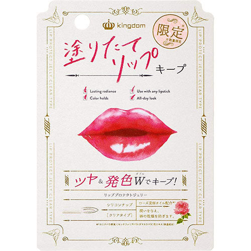 Kingdom Lip Protect Jelly - Harajuku Culture Japan - Beauty Products Store