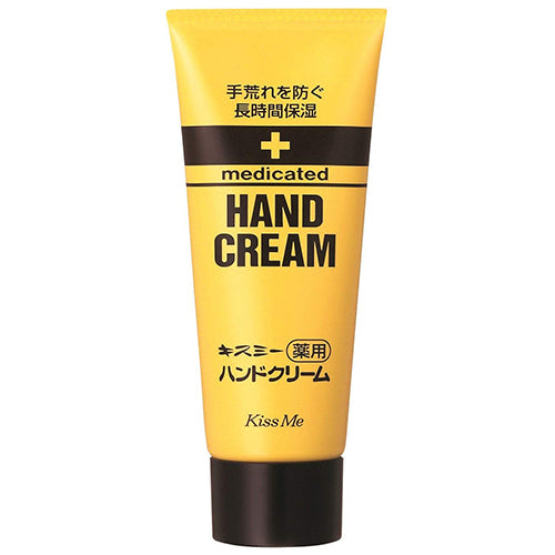 Kiss Me Hand Cream - 65g Tube