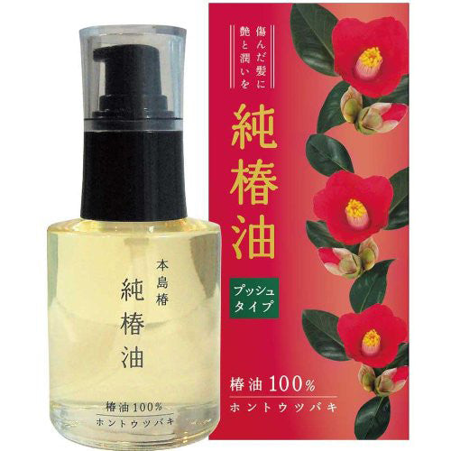 Honshima Tshubaki Hair Oil Push Type - 62ml - Harajuku Culture Japan - Japanease Products Store Beauty and Stationery