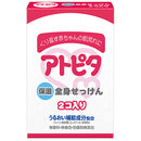 Atopita Baby Moisturizing Soap  - 80g - 2pcs - Harajuku Culture Japan - Beauty Products Store