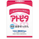 Atopita Baby Moisturizing Soap  - 80g - Harajuku Culture Japan - Beauty Products Store