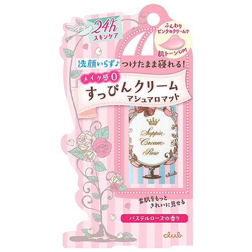 Club Cosmetics No Makeup Cream  30g - Pastel Rose
