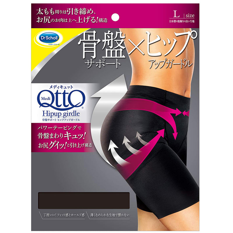 Dr. Scholl Japan Medi Qtto Hip Up Girdle - Harajuku Culture Japan - Japanease Products Store Beauty and Stationery