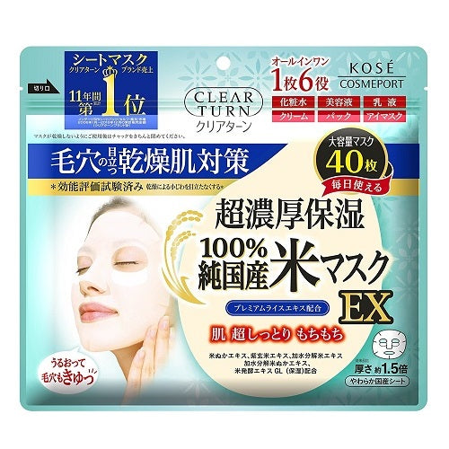 Kose Clear Turn Net Domestic Rice Mask EX - 40 sheets
