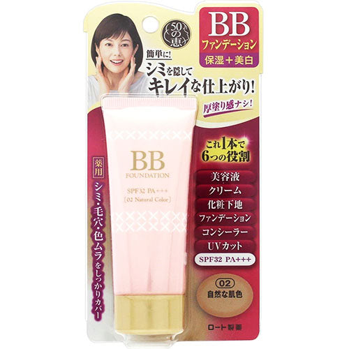 50 Megumi Rohto Aging Care Medicinal White BB Foundation 45g - Natural Skin - Harajuku Culture Japan - Japanease Products Store Beauty and Stationery