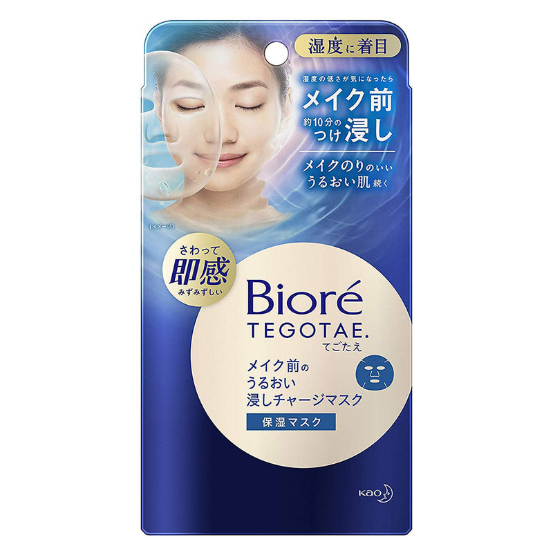 Biore TEGOTAE Moist Face Mask - 1box for 5pcs - For Before Makeup
