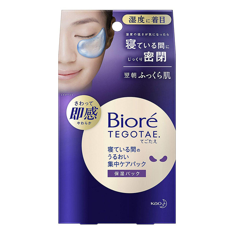 Biore TEGOTAE Moist Intensive Care Face Pack - 1box for 8 Set - For Sleep Time