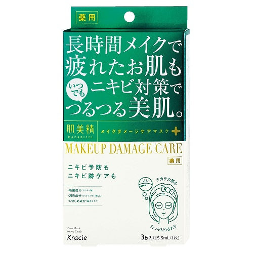Hadabisei Beauty Care Mask - Acne - 3 sheets - Harajuku Culture Japan - Beauty Products Store
