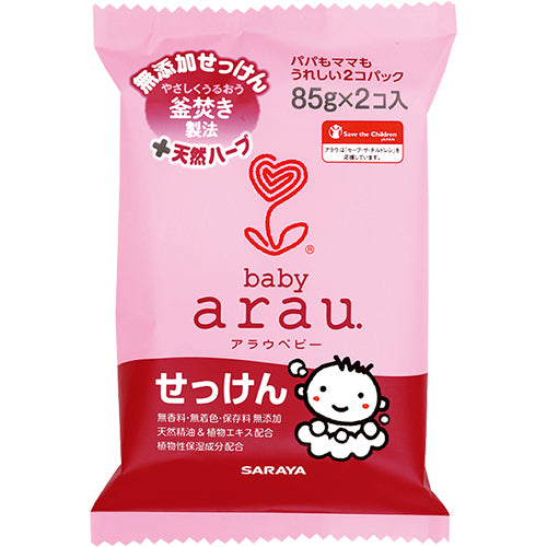 Arau Baby Soap 85g - 2pcs - Harajuku Culture Japan - Beauty Products Store