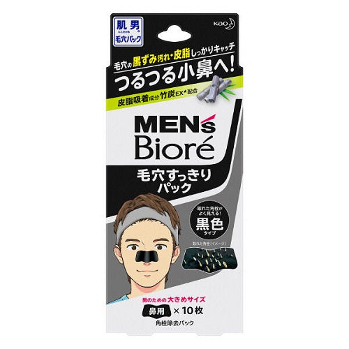 Mens Biore Pore Nose Pack Black - 10 packs - Harajuku Culture Japan - Beauty Products Store