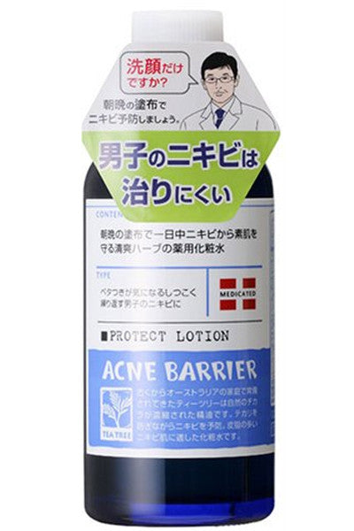 Mens Acne Barrier Face Lotion - 120ml