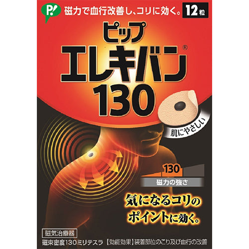 Pip Elekiban Pain Relief Patche 130 - 12 pieces (Stiff Shoulder,Backache,Muscle Pain) - Harajuku Culture Japan - Beauty Products Store