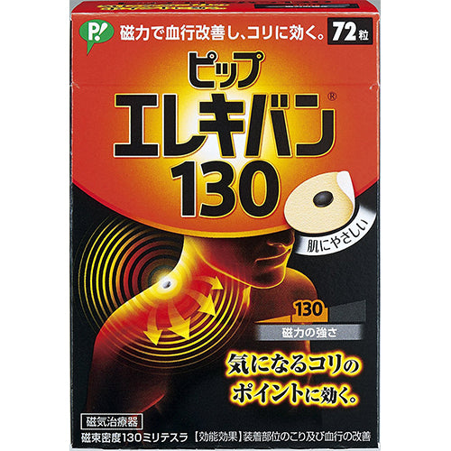 Pip Elekiban Pain Relief Patche 130 - 72 pieces (Stiff Shoulder,Backache,Muscle Pain) - Harajuku Culture Japan - Beauty Products Store