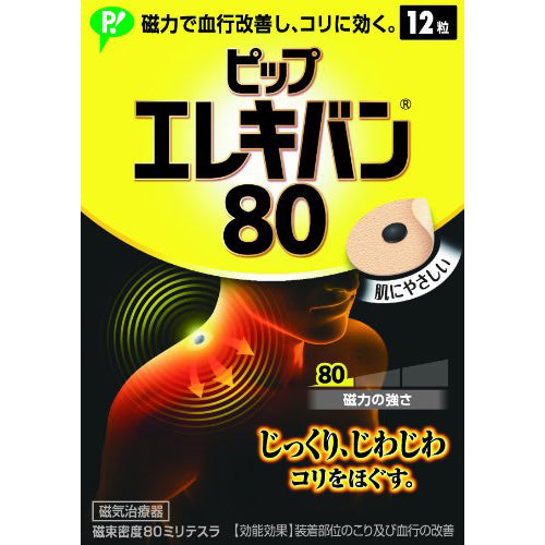 Pip Elekiban Pain Relief Patche 80 - 12 pieces (Stiff Shoulder,Backache,Muscle Pain) - Harajuku Culture Japan - Beauty Products Store