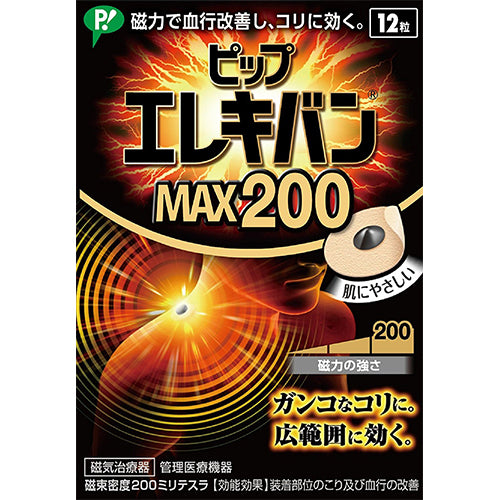 Pip Elekiban Pain Relief Patche Max200 - 12 pieces (Stiff Shoulder,Backache,Muscle Pain) - Harajuku Culture Japan - Beauty Products Store