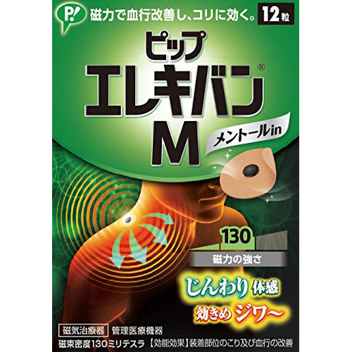 Pip Elekiban Pain Relief Patche Menthol 130 - 12 pieces (Stiff Shoulder,Backache,Muscle Pain) - Harajuku Culture Japan - Beauty Products Store