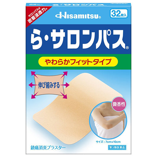 Salonpas Pain Relief Patche Elasticity 10.0cm x 7.0cm 32 pieces