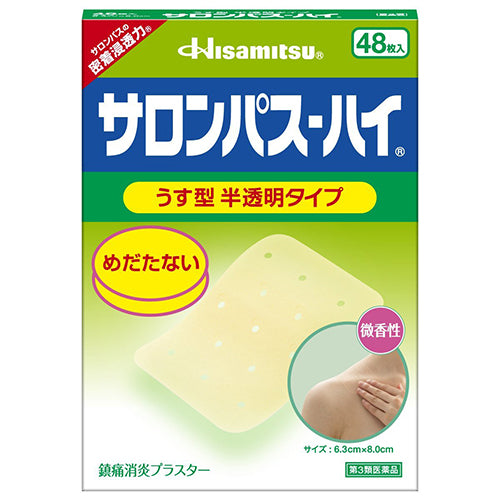 Salonpas Pain Relief Patche Inconspicuous 8.0cm x 6.3cm 48 pieces (Stiff Shoulder,Backache,Muscle Pain) - Harajuku Culture Japan - Beauty Products Store