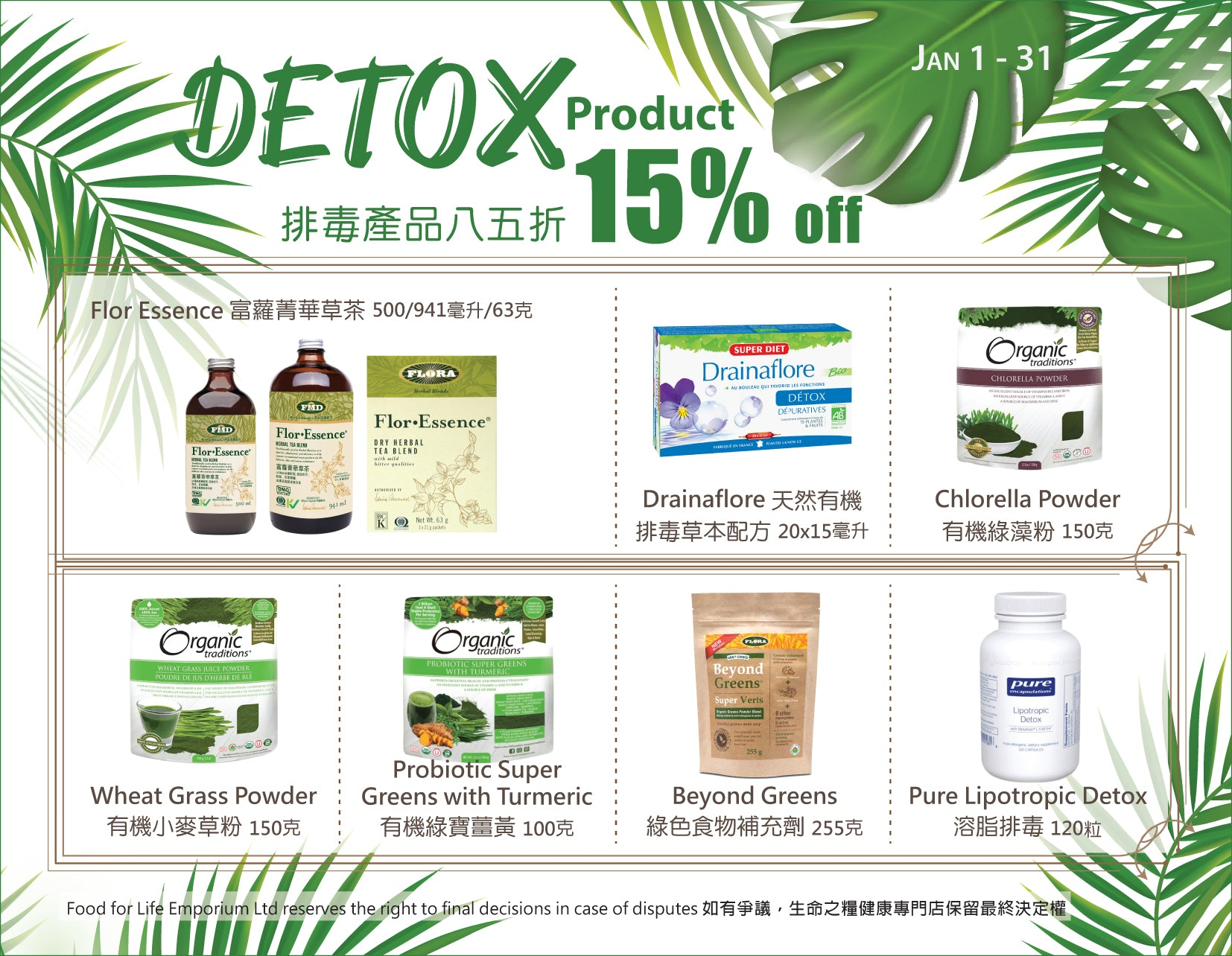 Food for Life 2020 Jan Promotion