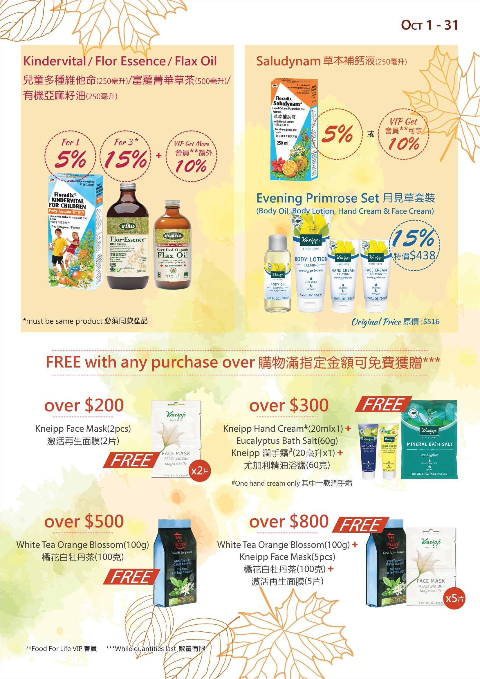 food for life HK October Promotion